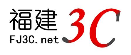 福建3C数码商城