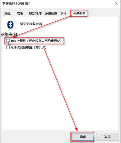 windows10如何连接蓝牙键盘并稳定使用