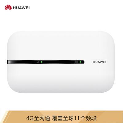 华为(HUAWEI)随行WiFi 3 白色 4G全网通 4G插卡车载上网宝 无线路由器高速上网 1500mAh电池 华为E5576-855