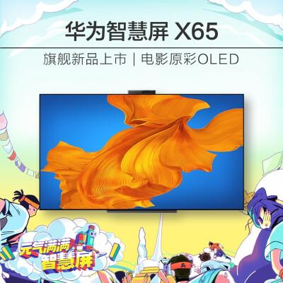 华为智慧屏 X65 65万博手机版客户端下载 4K HDR超高清OLED智能电视机 PLAT-760 超薄全面屏 6GB+128GB超广角AI摄像头 星空灰
