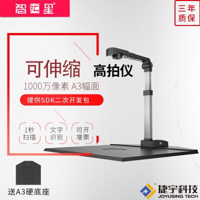 捷宇高拍仪智汇星JY103C扫描仪 高速扫描1000万像素高清便携高拍仪a3选配双摄像头 文档扫描 JY103C 手动对焦