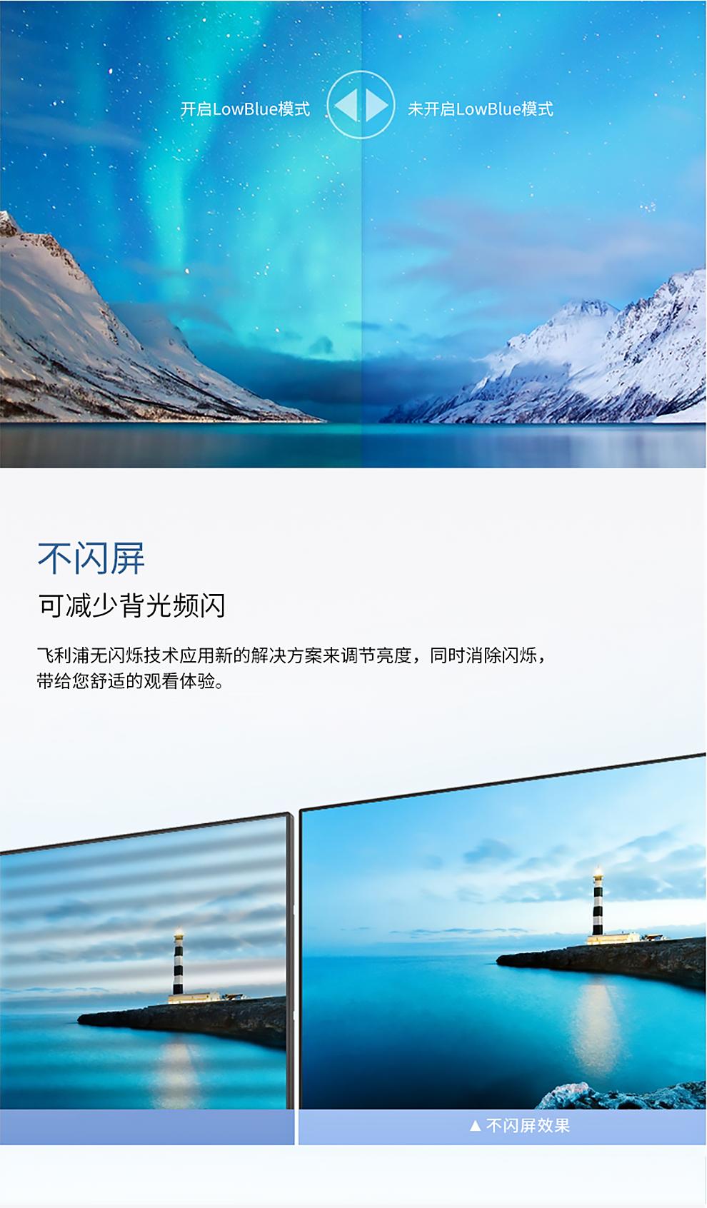 飞利浦230V8 显示器22.5万博手机版客户端下载 IPS高清窄边框低蓝光台式电脑液晶显示器屏幕可壁挂显示器