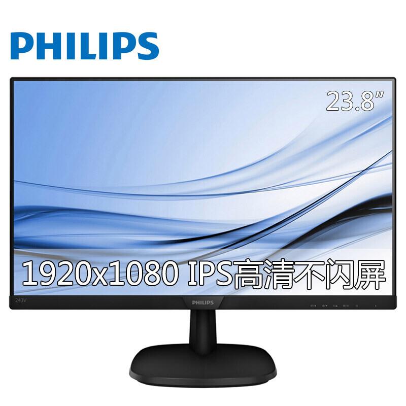 飞利浦(PHILIPS) 243V7QSBF 23.8万博手机版客户端下载液晶显示器 带DVI+VGA接口
