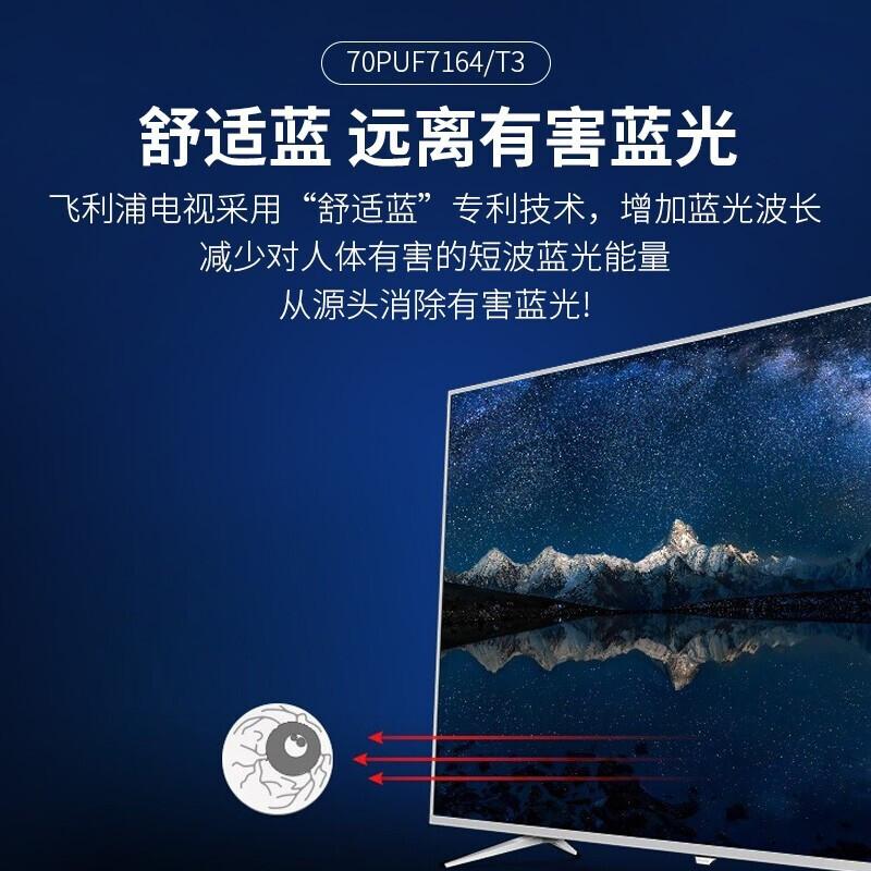 70万博手机版客户端下载飞利浦70PUF7164/T3 4K超高清防蓝光语音智能网络电视(PHILIPS)、四核+六核、2G+32G