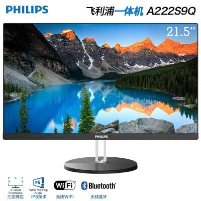 飞利浦(PHILIPS)A222S9Q黑色21.5竞博app下载链接 高清IPS面板 DIY组装式电脑一体机 不含cpu 内存 硬盘 非显示器 内置音箱 内置蓝牙WIFI