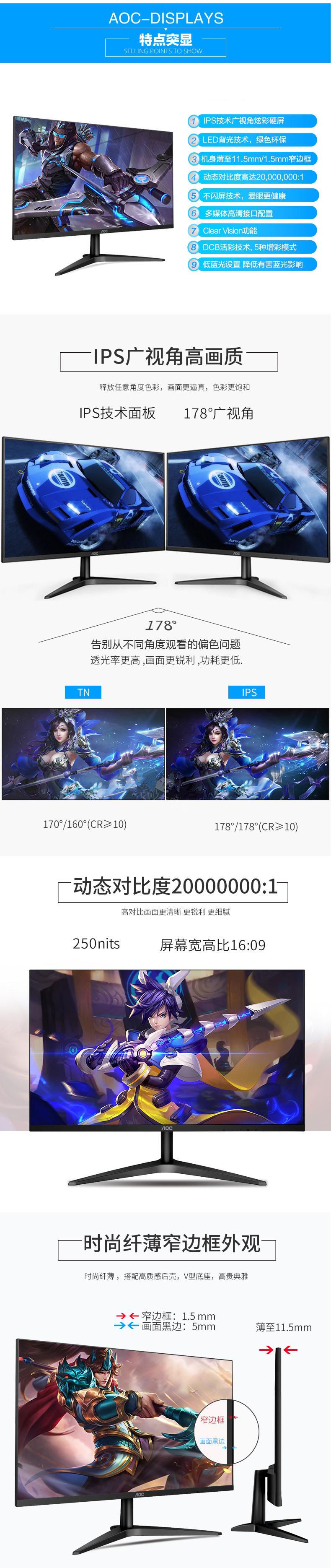 AOC显示器24B1XH 23.8万博手机版客户端下载显示屏 IPS广视角屏幕1080P HDMI 低蓝光爱眼不闪屏电脑显示器