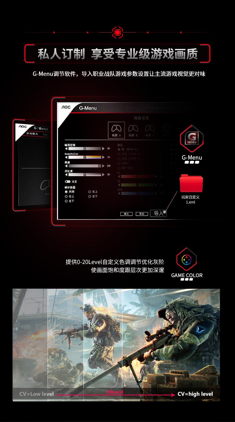 AOC C27G2 27竞博app下载链接 创新曲率1500R 广色域 165Hz HDREffect技术 人体工学支架 游戏电竞曲面显示器