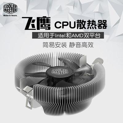 酷冷至尊飞鹰Z50风冷cpu散热器下压式台式机电脑静音风扇