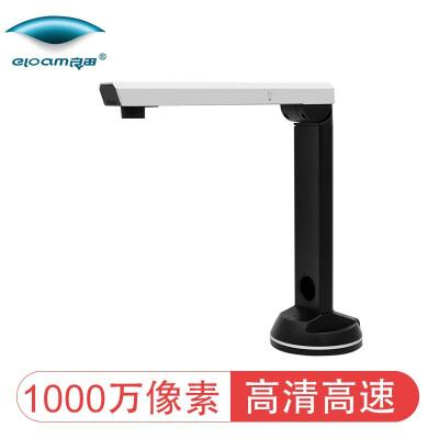 良田(eloam)S1000P高拍仪 1000万像素 A4幅面扫描仪OCR识别 文件扫描