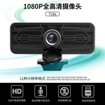 极速 T16S电脑摄像头1080P全高清人像采集酒店实名认证免装驱动内置麦克风防窥式面试考试摄像头 网络教学/视频会议/家用考试学习摄像头