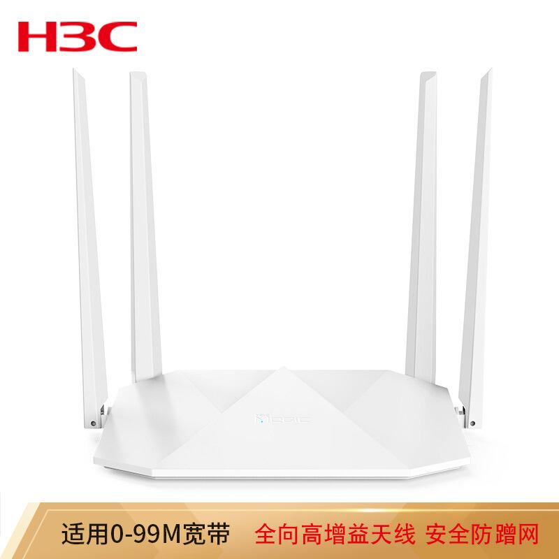[抢购不包邮] 华三H3C R100 无线路由器穿墙增强型 智能游戏路由四天线 300M