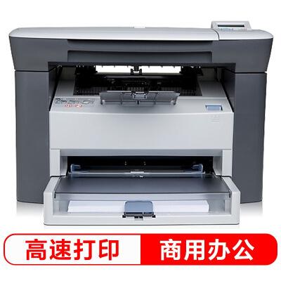 惠普(HP) M1005 黑白激光打印机 三合一多功能一体机 (打印 复印 扫描)