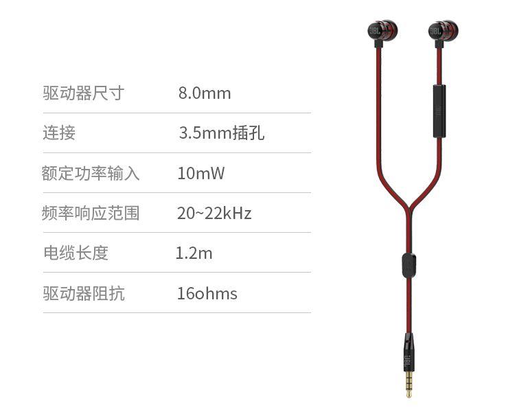 JBL T190A 立体声入耳式耳机 手机耳机 电脑游戏耳机 带麦可通话 苹果安卓通用