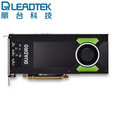 丽台 Quadro P4000 8GB GDDR5/256bit/243GBps/CUDA核心1792 Pascal GPU建模渲染绘图专业显卡
