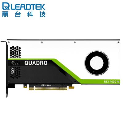 丽台(LEADTEK)NVIDIA RTX4000 8GB GDDR6显存 Turing架构/实时光线追踪渲染/GPU图形显卡