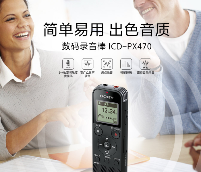 索尼(SONY)ICD-PX470 4GB 支持线性录音 便携式学习型数码录音棒/录音笔