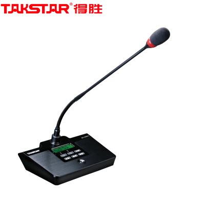 得胜(TAKSTAR)DG-C200T1 主席单元 无线手拉手会议系统麦克风 一拖多2.4G无线传输话筒 工程会议系统专用