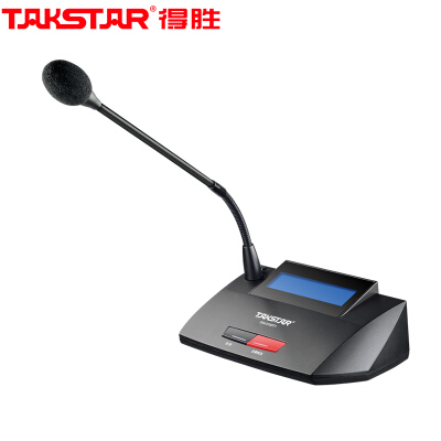 得胜(TAKSTAR)DG-S100 T1主席单元 手拉手会议系统 主席单元