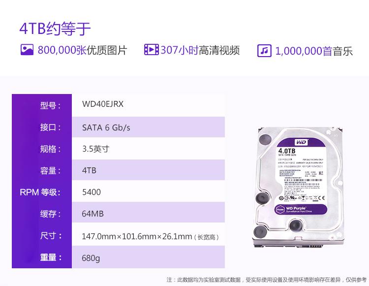西部数据(WD)紫盘 4TB SATA6Gb/s 64M 监控万博体育手机版登陆(WD40EJRX)
