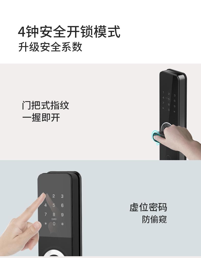技象TP778智能锁 4G NB-IoT联网锁 防窥密码锁 活体指纹锁